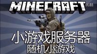 【DN我的世界】Minecraft - Mineplex小游戏服务器 - 随机小游戏!