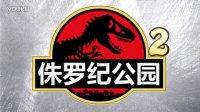 ★我的世界★Minecraft《侏罗纪公园恐龙世界》EP02 土木结合体 小本解说MC