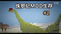 【天骐】我的世界侏罗纪公园恐龙生存 挖到了恐龙化石 minecraft恐龙生存记EP.2