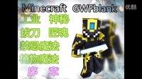 ☆我的世界☆GWF空白君工业神秘服务器生存-序章采集矿物资源