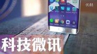【科技微讯】三星 Galaxy S6 Edge+ 评测