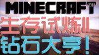 【YS】我的世界★Minecraft《生存试炼II》#1  叫我钻石大亨!!