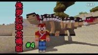 【天骐】我的世界侏罗纪恐龙MOD生存 神伪装小绿龙竟然跑掉了 minecraft恐龙生存记EP.4