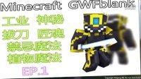 ☆我的世界☆GWF空白君工业2服务器生存-EP.1简单的矿物处理机器