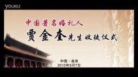 天津·贾金奎先生收徒仪式全程