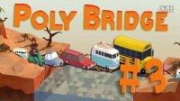 Poly bridge#3(桥梁建筑师) 这是一个痛苦的职业!