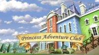 【英语】小公主苏菲亚之公主冒险俱乐部