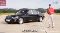 ams王威测试 迈巴赫S600 专业测试视频