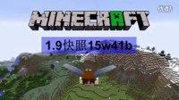 炎黄☆明月庄主《我的世界1.9最新快照介绍天使之翼》Minecraft