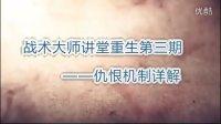 【战术大师讲堂重生第三期】 仇恨机制详解