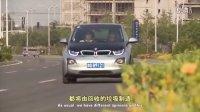 《速度季》第38期:未来交通之战 BMWi3测评