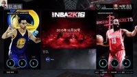 【布鲁】NBA2K16传奇经理(2)勇士VS火箭 库里第四节爆发 新阵容试验