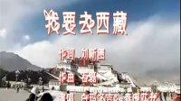 我要去西藏(白玛多吉&春暖花开)