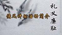 儒风讲坛活动 简介