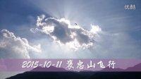 2015-10-11 褒忠山滑翔伞双人飞行