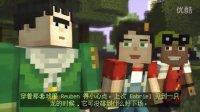 明月庄主《我的世界故事模式Minecraft Story Mode 》试玩EP1