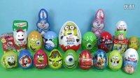 33出奇蛋 健达奇趣蛋 海绵宝宝 米老鼠 迪士尼皮克斯汽车 小黄人大眼萌 米奇妙妙屋