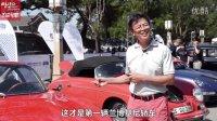 ams车评网 夏东解读经典老爷车(保时捷356A/993 兰博基尼350 道奇WC52)