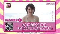 《娱目八卦》日本矶山沙也加展现31岁 大尺度轻熟女比基尼性感诱惑 151016