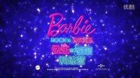 Barbie™ 《芭比之公主和摇滚训练营》官方预告片