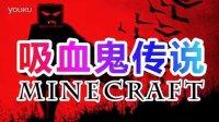 ★我的世界★Minecraft《吸血鬼传说》EP01 快咬我呀【小本解说MC】