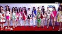 【科羊独家】2015蒙古国小姐选美-第一集Miss World Mongolia 2015