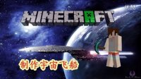 明月庄主教你在我的世界1.9制作宇宙飞船Minecraft