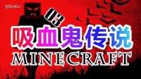 ★我的世界★Minecraft《吸血鬼传说》EP03 吸血剑-蛭【小本解说MC】