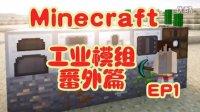 明月庄主我的世界工业2模组介绍番外篇EP1 Minecraft
