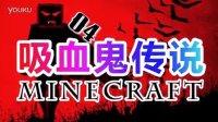 ★我的世界★Minecraft《吸血鬼传说》EP04 疯狂嗜血 十五颗钻石【小本解说MC】