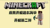明月庄主Minecraft教程☆原来我的世界开服这么简单