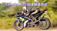 Yamaha R15 加速极速测试,