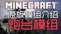 【YS】我的世界|Minecraft《1.8原版模组介绍》炮台模组