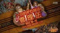 【夏一可】炉石传说卡组推荐:管理法