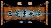 字幕版 豫剧——三更生死缘第一本 豫剧 第1张
