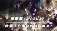 【欢乐五+2】第37期:惊呆了!牛头WQ闪奥义!