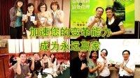 2013魔球BSC预告片