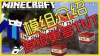 【YS】我的世界|Minecraft《1.8原版模组介绍》更多TNT模组