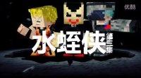 【水蛭侠】Minecraft长篇励志电视剧-第三集-新伙伴?!