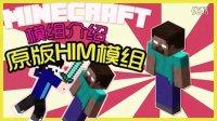 【YS】我的世界|Minecraft《1.8原版模组介绍》HIM模组