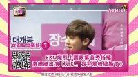 《娱目八卦》EXO灿烈中国银幕首秀 搭档袁姗姗出演《所以,我和黑粉结婚了》 151024