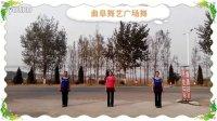 曲阜舞艺广场舞30 美丽的牧羊姑娘