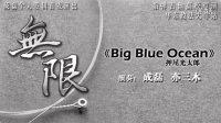 """""""无限""""成磊个人专辑首发演出 《Big Blue Ocean》 演奏:成磊  亦三木"""