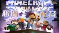 【京都青&小兰】 我的世界 恶搞配音故事模式-大保健♂争夺战 Minecraft