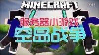 【YS】我的世界|Minecraft《服务器小游戏》空岛战争 #3