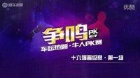 《争鸣》十六强第一场 长城、比亚迪谁代表中国品牌?