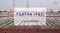 震撼!江西科技学院千名团干齐跳中国范