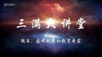 三满陶笛教程-简谱-第三节认识简谱(上)-三满讲解