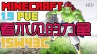 【YS】我的世界|Minecraft《1.9 PVE小游戏地图 消失的力量》