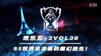 【欢乐五+2】第38期:S5世界总决赛的魔幻逃生!